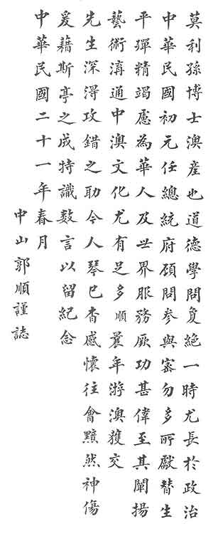 chinese characters of panegyric