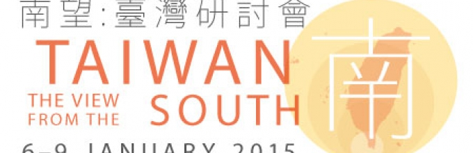 Taiwan: The View From the South 南望: 臺灣研討會