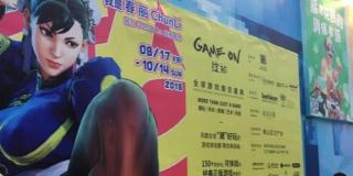 Poster of video game character, Chun Li
