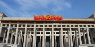 Beijing's National Museum of China