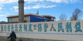 """""""Pursue a system of openness in village affairs, protect the people's interests."""" Yunnan."""