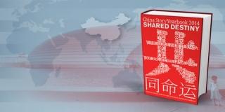 China Story Yearbook 2014