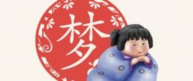 China Story Yearbook: China Dreams