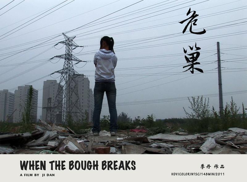 When the Bough Breaks 危巢